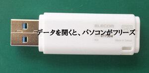 USBメモリー復旧