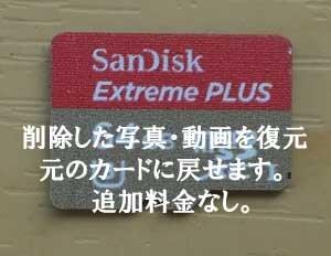 SDカード復元しSDカードに戻す