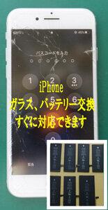 iPhone修理即対応
