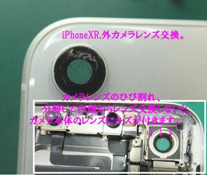 iPhoneXRカメラレンズ交換