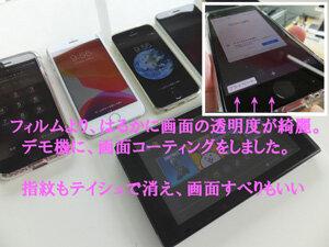iPhone画面ガラスコーティング