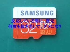 microSD,データ復旧