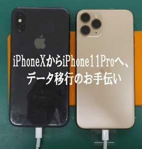 新しいiPhoneを購入したら