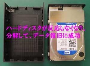 ハードディスクが反応しなく分解しデータ復旧