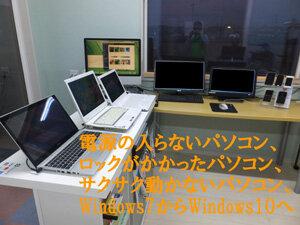 福井でパソコン修理なら