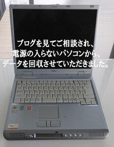 パソコンデータ回収