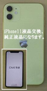 iPhone11純正液晶
