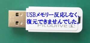 USBメモリー復元に失敗