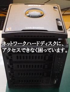 ネットワークハードディスクデータ復旧