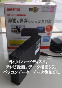 テレビ録画-外付けハードディスク