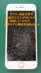 iphone修理しても
