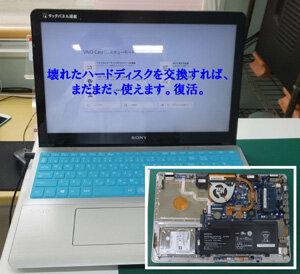 修理の早いパソコン修理