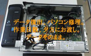 パソコン修理即日対応