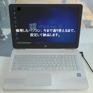 パソコン修理後対応