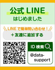 公式LINE-お気軽にお問い合わせください